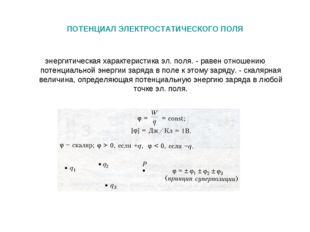 ПОТЕНЦИАЛ ЭЛЕКТРОСТАТИЧЕСКОГО ПОЛЯ энергитическая характеристика эл. поля. -