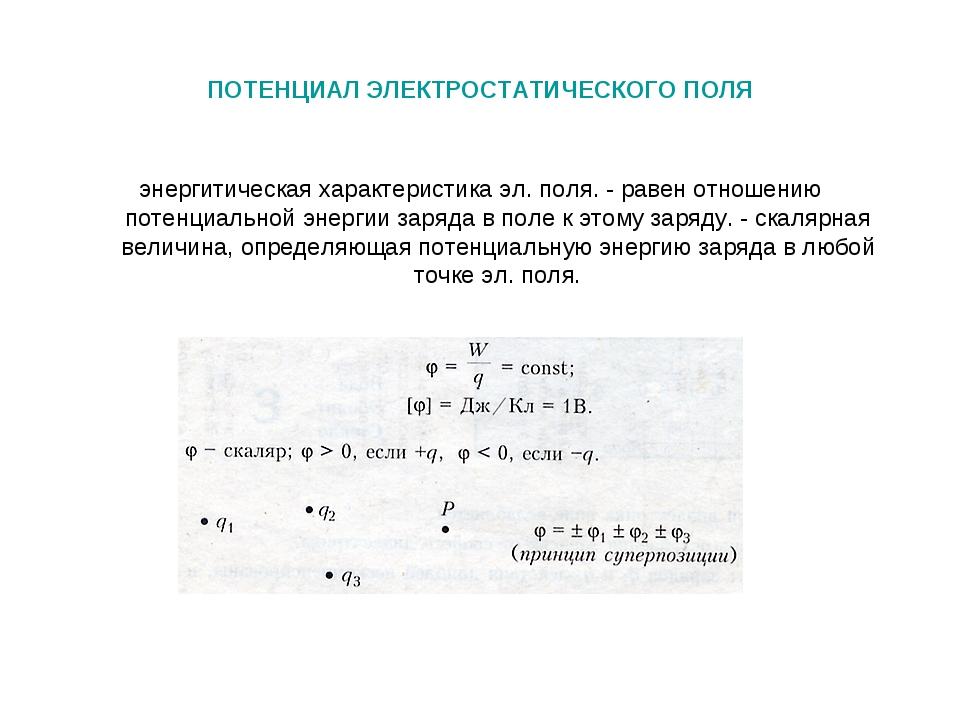 ПОТЕНЦИАЛ ЭЛЕКТРОСТАТИЧЕСКОГО ПОЛЯ энергитическая характеристика эл. поля. -...