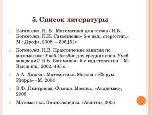 5. Список литературы Богомолов, Н. В. Математика для ссузов / Н.В. Богомолов,