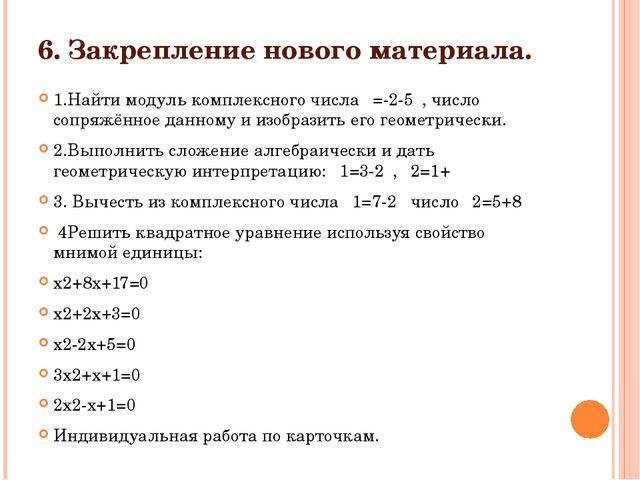 6. Закрепление нового материала. 1.Найти модуль комплексного числа
