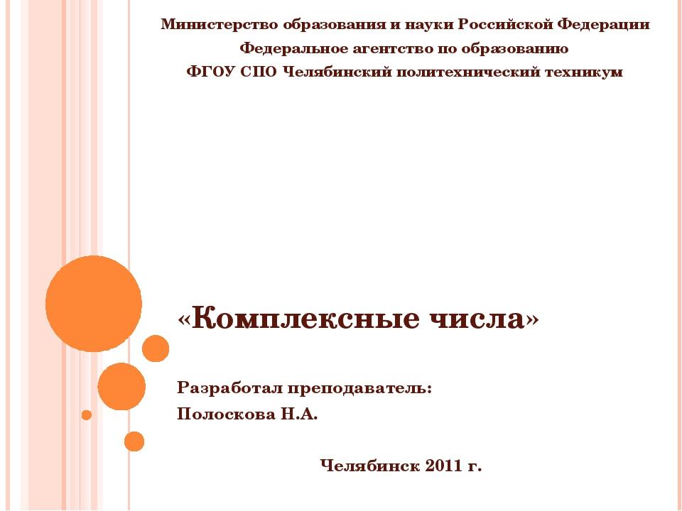 «Комплексные числа» Разработал преподаватель: Полоскова Н.А.  Челябинск 201...