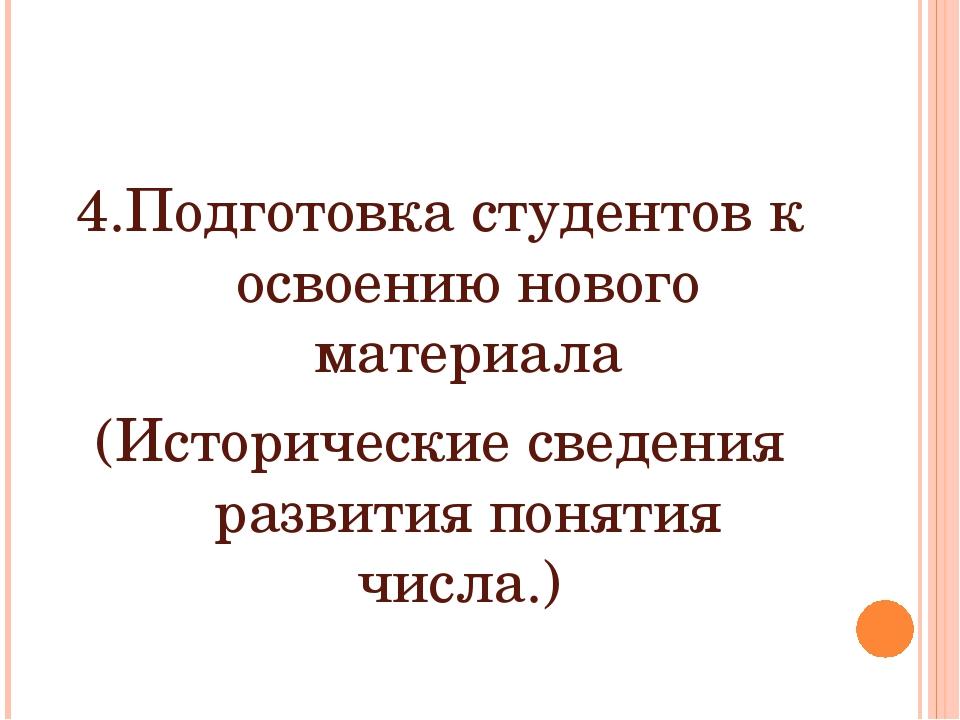 4.Подготовка студентов к освоению нового материала (Исторические сведения раз...
