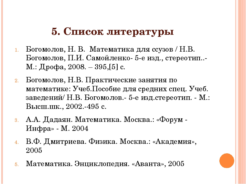 5. Список литературы Богомолов, Н. В. Математика для ссузов / Н.В. Богомолов,...