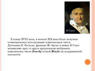 В конце XVIII века, в начале XIX века было получено геометрическое истолкован