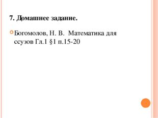 7. Домашнее задание. Богомолов, Н. В. Математика для ссузов Гл.1 §1 п.15-20