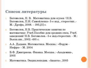 Список литературы Богомолов, Н. В. Математика для ссузов / Н.В. Богомолов, П.