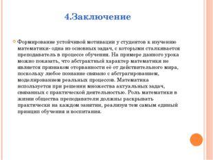 4.Заключение Формирование устойчивой мотивации у студентов к изучению математ