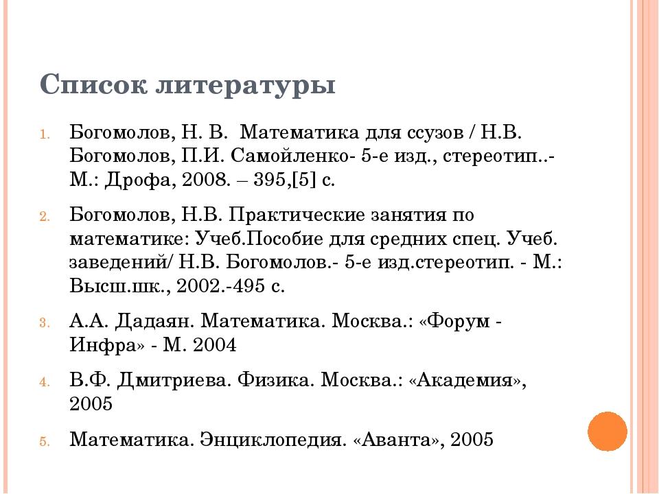 Список литературы Богомолов, Н. В. Математика для ссузов / Н.В. Богомолов, П....