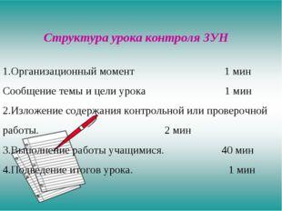 Структура урока контроля ЗУН Организационный момент 1 мин Сообщение темы и це