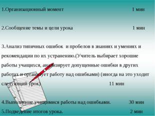 Структура урока коррекции ЗУН Организационный момент 1 мин Сообщение темы и