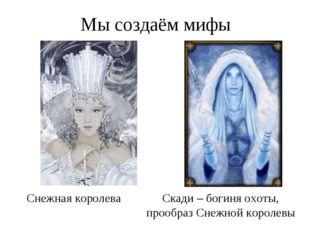 Мы создаём мифы Скади – богиня охоты, прообраз Снежной королевы Снежная корол