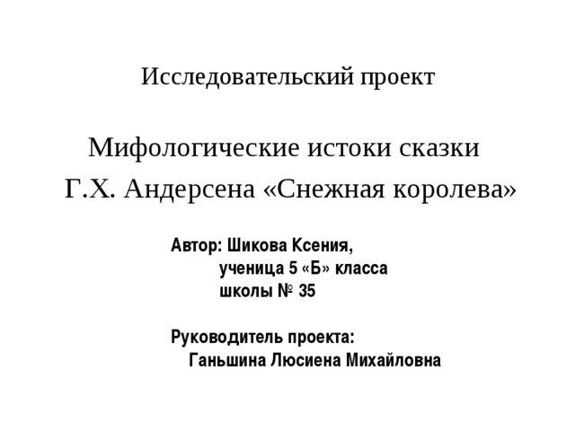 Исследовательский проект Мифологические истоки сказки Г.Х. Андерсена «Снежная...
