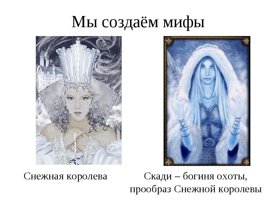 Мы создаём мифы Скади – богиня охоты, прообраз Снежной королевы Снежная корол...