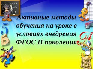 Активные методы обучения на уроке в условиях внедрения ФГОС II поколения