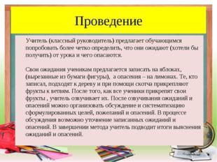 Проведение Учитель (классный руководитель) предлагает обучающимся попробовать