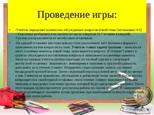 Проведение игры: -Учитель определяет количество обсуждаемых вопросов новой т