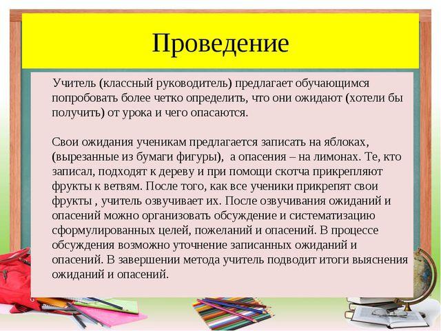 Проведение Учитель (классный руководитель) предлагает обучающимся попробовать...