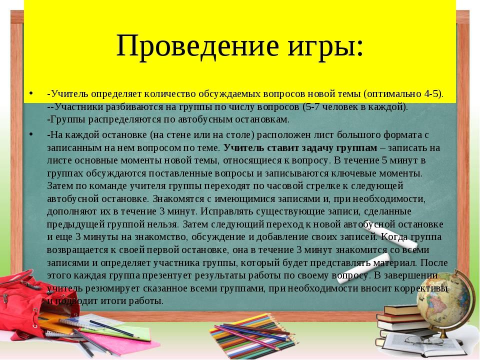 Проведение игры: -Учитель определяет количество обсуждаемых вопросов новой т...