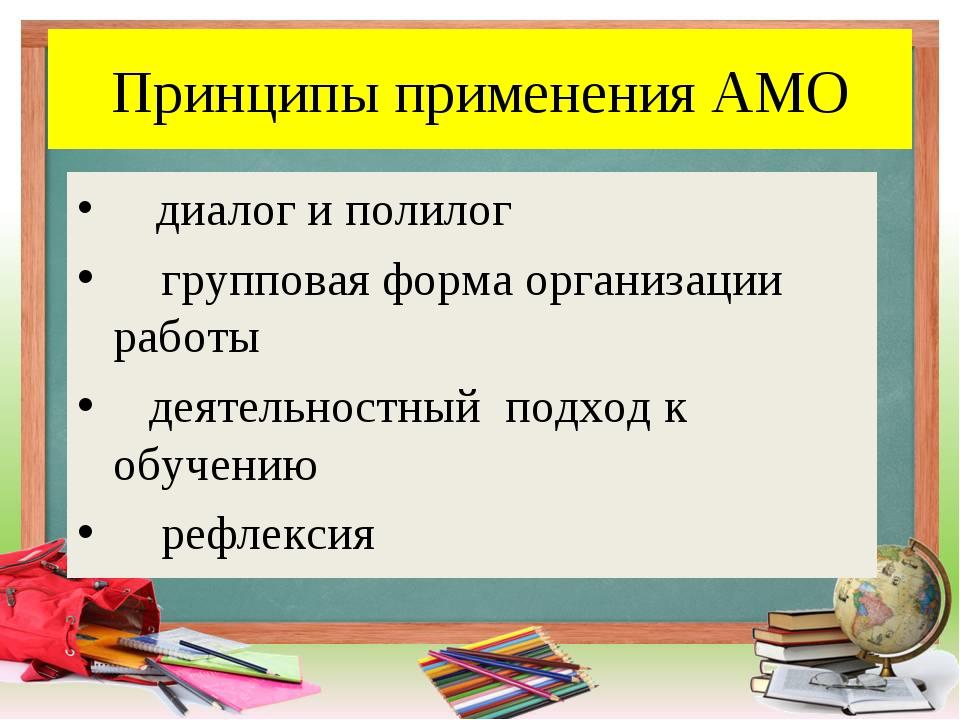 Принципы применения АМО диалог и полилог групповая форма организации работы д...