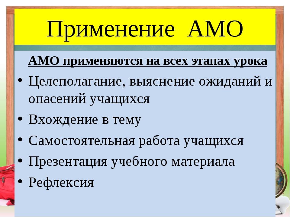 Применение АМО АМО применяются на всех этапах урока Целеполагание, выяснение...