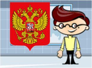 2. Сложите герб РФ