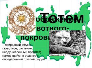 3. Изображение животного-покровителя? – природный объект (животное, растение,
