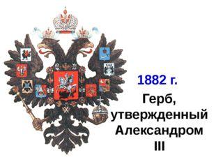 1882 г. Герб, утвержденный Александром III