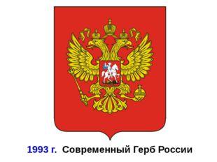 1993 г. Современный Герб России