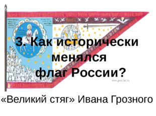 «Великий стяг» Ивана Грозного 3. Как исторически менялся флаг России?