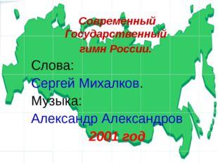 Современный Государственный гимн России. Слова: Сергей Михалков. Музыка: Алек