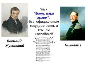 """Гимн """"Боже, царя храни"""", был официальным государственным гимном Российской им"""