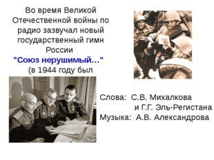 Во время Великой Отечественной войны по радио зазвучал новый государственный