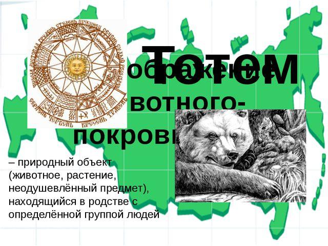 3. Изображение животного-покровителя? – природный объект (животное, растение,...