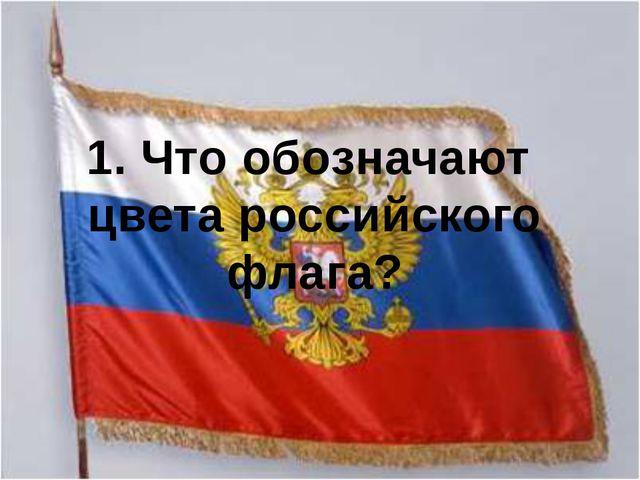 1. Что обозначают цвета российского флага?