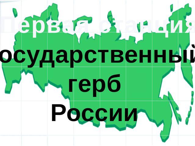 Государственный герб России Первая станция