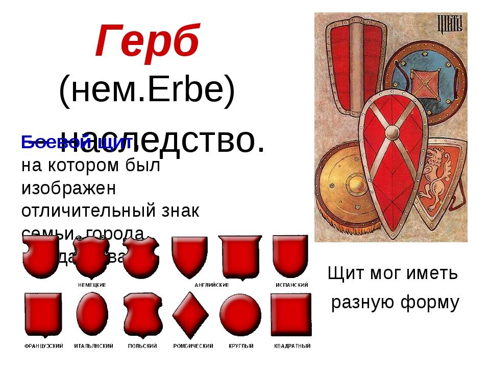Герб (нем.Erbe) – наследство. Боевой щит, на котором был изображен отличитель...