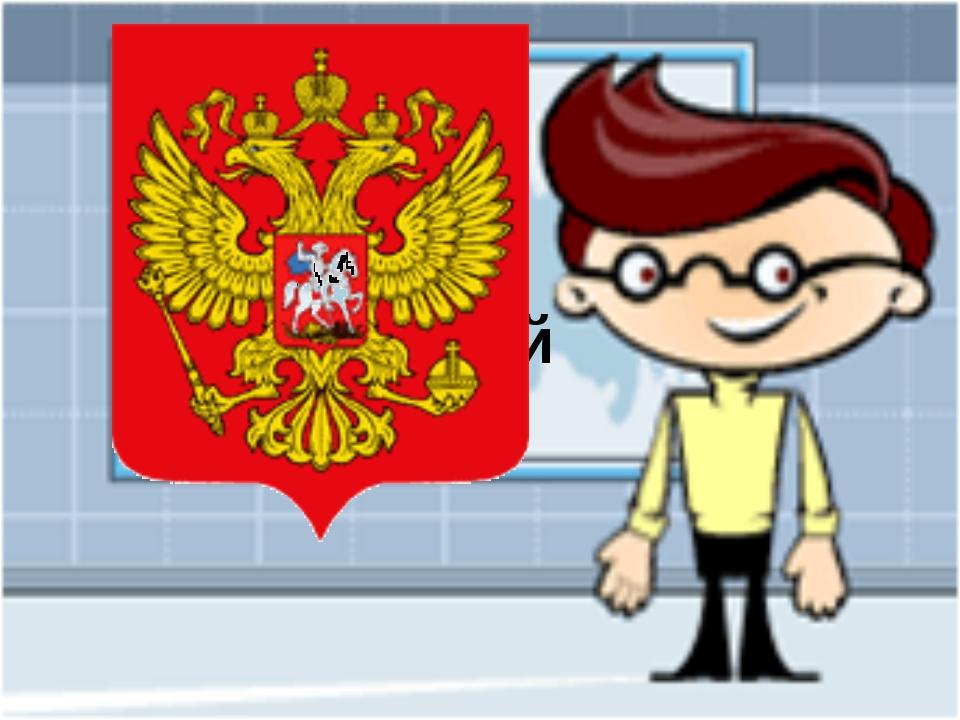 4. Какая птица символ Российской империи?