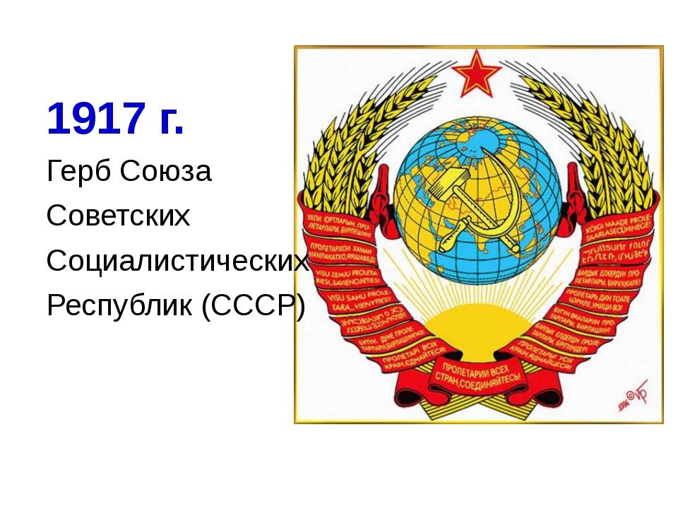 1917 г. Герб Союза Советских Социалистических Республик (СССР)