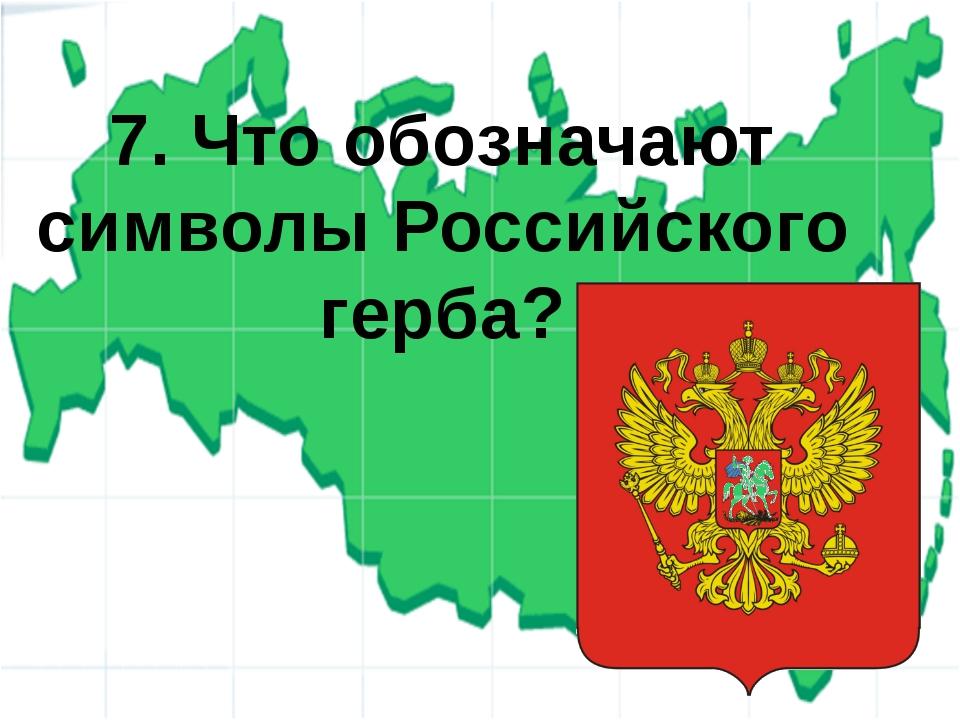 7. Что обозначают символы Российского герба?
