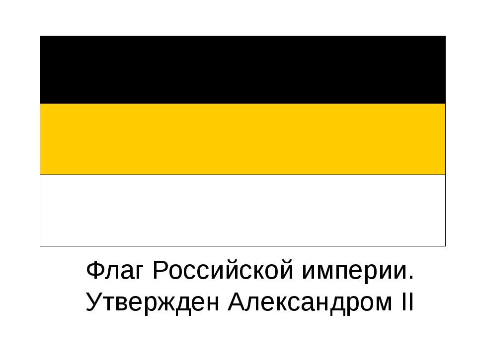 Флаг Российской империи. Утвержден Александром II