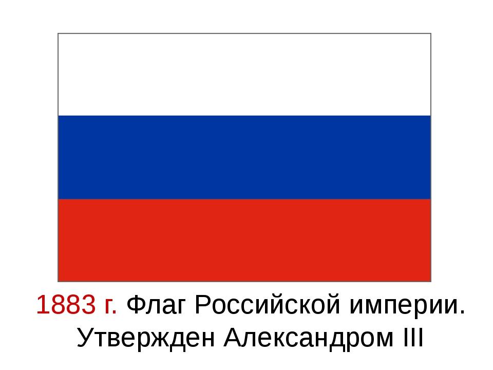 1883 г. Флаг Российской империи. Утвержден Александром III