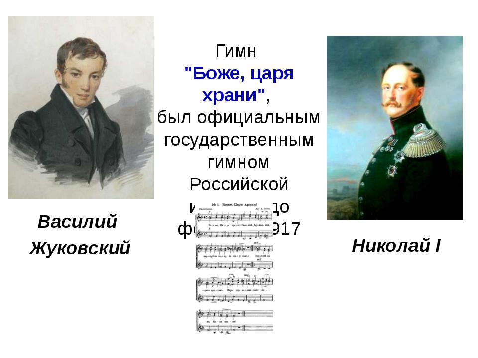 """Гимн """"Боже, царя храни"""", был официальным государственным гимном Российской им..."""