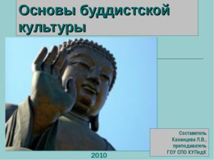 Основы буддистской культуры Составитель Казанцева Л.В., преподаватель ГОУ СПО
