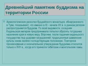 Древнейший памятник буддизма на территории России Археологические раскопки бу