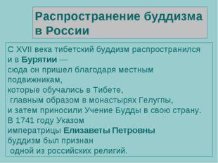 Распространение буддизма в России С XVII века тибетский буддизм распространил