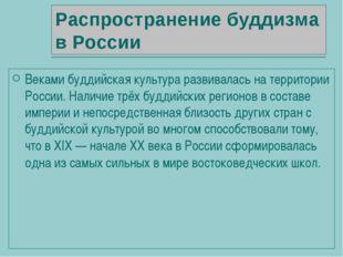 Распространение буддизма в России Веками буддийская культура развивалась на т