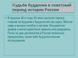Судьба буддизма в советский период истории России В трудные 30-е годы XX века