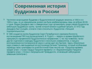 Современная история буддизма в России Частичное возрождение буддизма и буддол