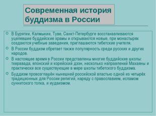 Современная история буддизма в России В Бурятии, Калмыкии, Туве, Санкт-Петерб