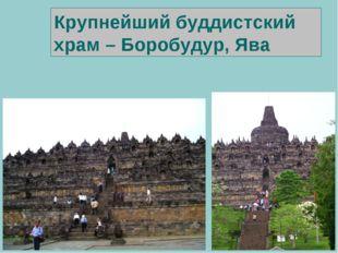 Крупнейший буддистский храм – Боробудур, Ява